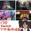 今週のSwitchダウンロードソフト新作は9本!ネコロイド『Gato Roboto』、『マッチョでポン!』『ホッピングガールこはね』など個性派タイトル揃い!