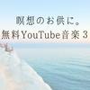 瞑想のお供におすすめな、無料のYouTube音楽3選
