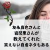 【バチェラー3】友永真也さんと岩間恵さんが教えてくれた、笑えない自虐ネタもある【しんめぐの日常】