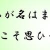"""小倉百人一首 歌四十一番 """"恋すてふわが名はまだき立ちにけり"""""""