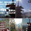 絶景は、、ヤッパリ〖富士山〗冠雪した姿は、絵になるねェ 🗻