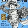 """エース生存のIFルート描き下ろし漫画がいよいよ完結!その結末はまさかの…。「Special Episode """"Luff""""」第3回掲載の「ONE PIECE magazine Vol.3」が発売"""