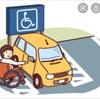 障害者スペースについて