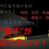 【ブロガー向け】早く書くコツを23年も「絶対締め切り守るマン」の上阪徹さんから学ぶ