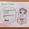 【使えるドラマ英語】Mud.~(皮肉が通じない相手に)「(今のは)悪口だよ」