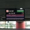 ドイツ旅行 中国国際航空ビジネスクラス搭乗編(北京ー羽田)