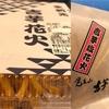 名古屋の芋けんぴ、覚王山吉芋