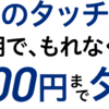 【移動しました】VISAタッチで1000円!三井住友カードのキャンペーンを最大活用!