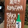 KUMAZAWA SAKAGURA FEST