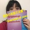ワーホリ・留学に持っていくべき、厳選された英語の文法書1冊はこれ!〜『マーフィーのケンブリッジ英文法』