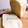 お砂糖なし☆塩味シンプル食パン