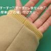 袖口リブの縫い付け方☆