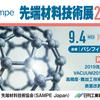 先端材料技術展 SAMPE JAPAN 2019