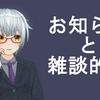 お知らせと雑談的な(2019.04.30)