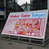 Maker Faire Tokyo 2020はとてもコンパクトだった