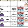 ☆2月イベントスケジュール☆
