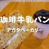 アガタベーカリーの珈琲牛乳パン「丸山珈琲 松本コーヒースタンド」信毎メディアガーデンで