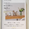 【315】 フランスの小さくて温かな暮らし365日(読書感想文86)