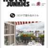 ホテル情報誌「ホテルジャンキーズ」Vol.140 明日 6/25 発売です!