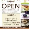 喫茶つくし☕️オープン