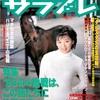 1998.02 サラブレ 1998年02月号 '98の4歳戦は、この馬たちに注目です。/マチカネの野望 ~初GⅠ制覇の陰にいた、ある異国人のホースマン
