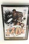 『隔週刊 東宝特撮映画DVDコレクション(30)[エスパイ]』隔週刊 『東宝特撮映画DVDコレクション(28)[ゴジラ VS キングギドラ]』
