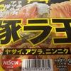 「豚ラ王」カップ麺にもガッつり系の波が来ているので食べてみました