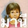 タイ教科書界の国民的アイドル「マーニー」で、タイ語の発音を徹底練習