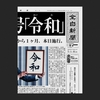 新聞を真似する