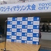 トヨカワシティマラソン2014