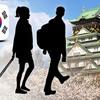 マジ?【韓国】韓国人に人気の旅行先・・・『1位は日本』[01/11]