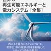 世界の再生可能エネルギーと電力システム5冊収録全集