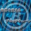 【日本は後進国】ブロックチェーン技術について理解しておくべきという話