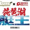 オールカラー別冊&DVD付き「琵琶湖艇王」通販予約受付開始!