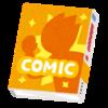 漫画を読めるサービスと、最近おすすめしたい漫画の話