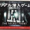 リアル潜入ゲーム「THE SECRET AGENT」に再挑戦し、またしても失敗しました