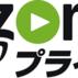 Amazon Prime Videoで見たアニメとこれから見るアニメ