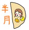 鎌倉「半月」大きくかわいく美味しい鎌倉菓子
