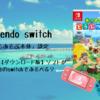 【switch】「いつも遊ぶ本体」設定で2台の本体でダウンロード版が遊べる?