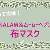 【ハワイを応援①】通販で買える!JANALAMとムームーヘブンの手作りマスク