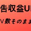 PV数はそのまま 設定を変更するだけの簡単広告収益UP!!