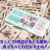 宝くじで1億円が当たる確率を比較。一番当たりやすいのはどれ?【目指せ億万長者】