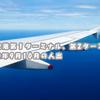 羽田空港第1ターミナル、第2ターミナル、2020年9月と10月の人出