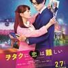 ジワる『ヲタクに恋は難しい』☆☆ 2020年第13作目