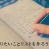 「大学生のうちにやりたいこと」のリストを作ろう!!
