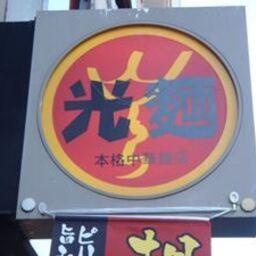 光麺 恵比寿店