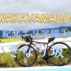 【ロードバイクの旅】WAKAYAMA800に挑戦! 紀北エリア①