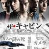 映画感想:「ザ・キャビン 監禁デスゲーム」(40点/サスペンス)