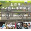 【2019年度版】日本で一番常軌を逸しているイベント~全日本かくれんぼ大会~