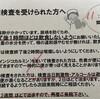 内視鏡検査・鼻から〇〇・ピロリ菌